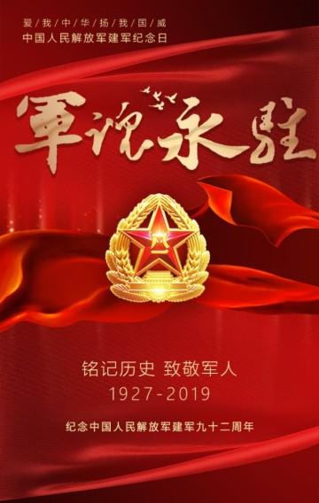 八一建军节祝福节日宣传推广H5模板