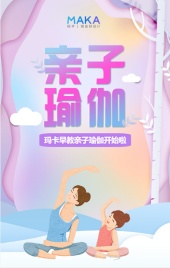 温馨渐变色卡通手绘风早教亲子瑜伽宣传招生培训宣传H5