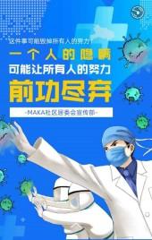蓝色扁平简约风新型肺炎冠状病毒疫情防范预防宣教推广H5