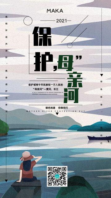蓝色创意手绘插画风格保护母亲河日公益宣传手机海报
