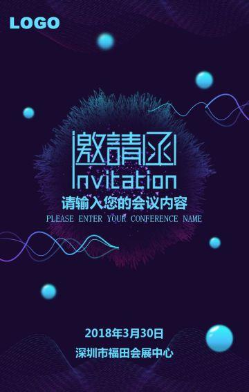 时尚/炫彩/商务/发布会/理发/沙龙/邀请函
