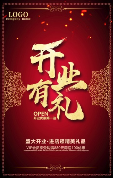 新店开业 盛大开业 开业活动促销