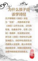 黄色中国古风邀请函水墨画风格邀请函诗经讲座翻页H5