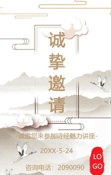 中国古风邀请函/水墨画风格邀请函/诗经讲座邀请/传统风格