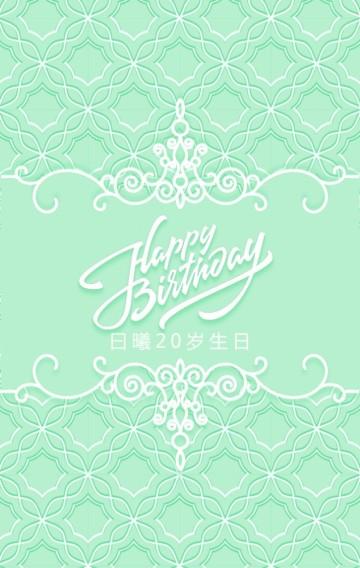 生日邀请 邀请 生日请柬 生日请帖  请柬 请帖 个人邀请  生日 简约唯美 花纹 欧式 女生生日