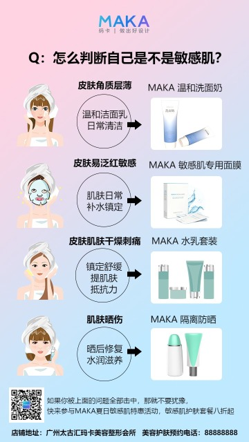 卡通渐变色美容院化妆品店美容知识普及推广活动海报