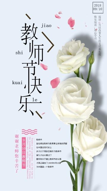 清新文艺蓝色大气9月10日教师节快乐 勿忘师恩 感恩教师节