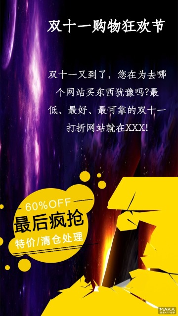 双十一海报风格紫色