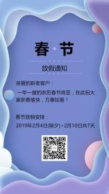 放假通知春节放假通知节日活动,企业,公司,店铺通知