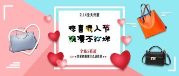春节情人节浪漫不打烊服饰箱包活动促销