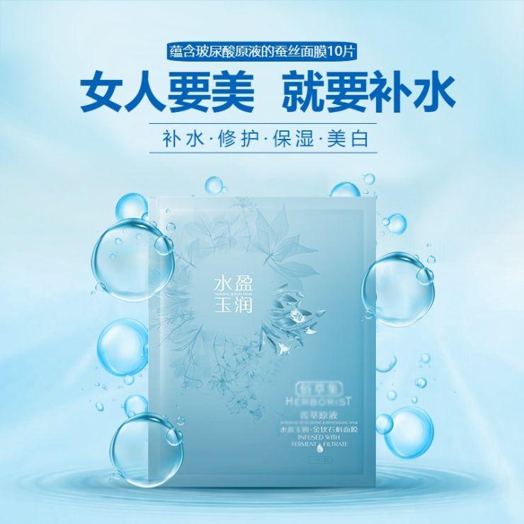 清新简约百货零售个人护理补水面膜促销电商主图