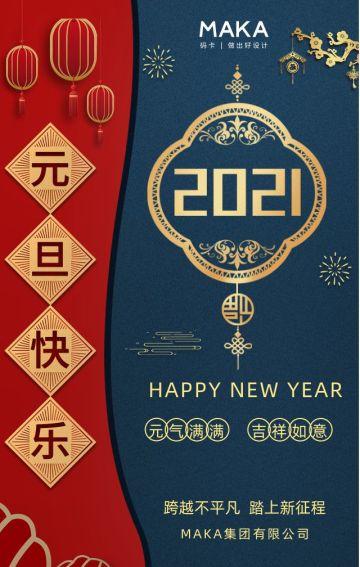 蓝色创意喜庆元旦节日祝福宣传H5