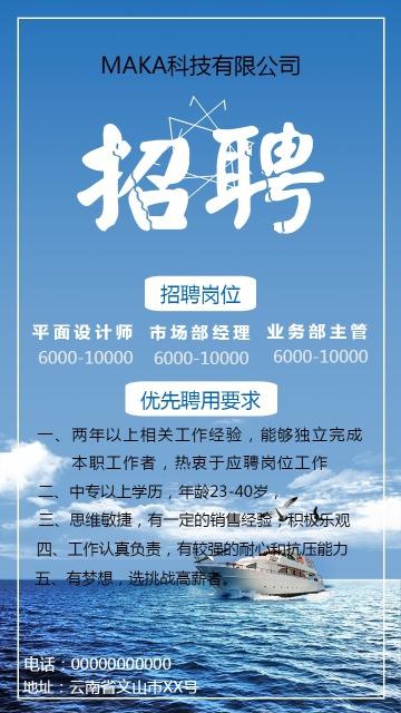 大气创意企业公司招聘招人宣传手机海报