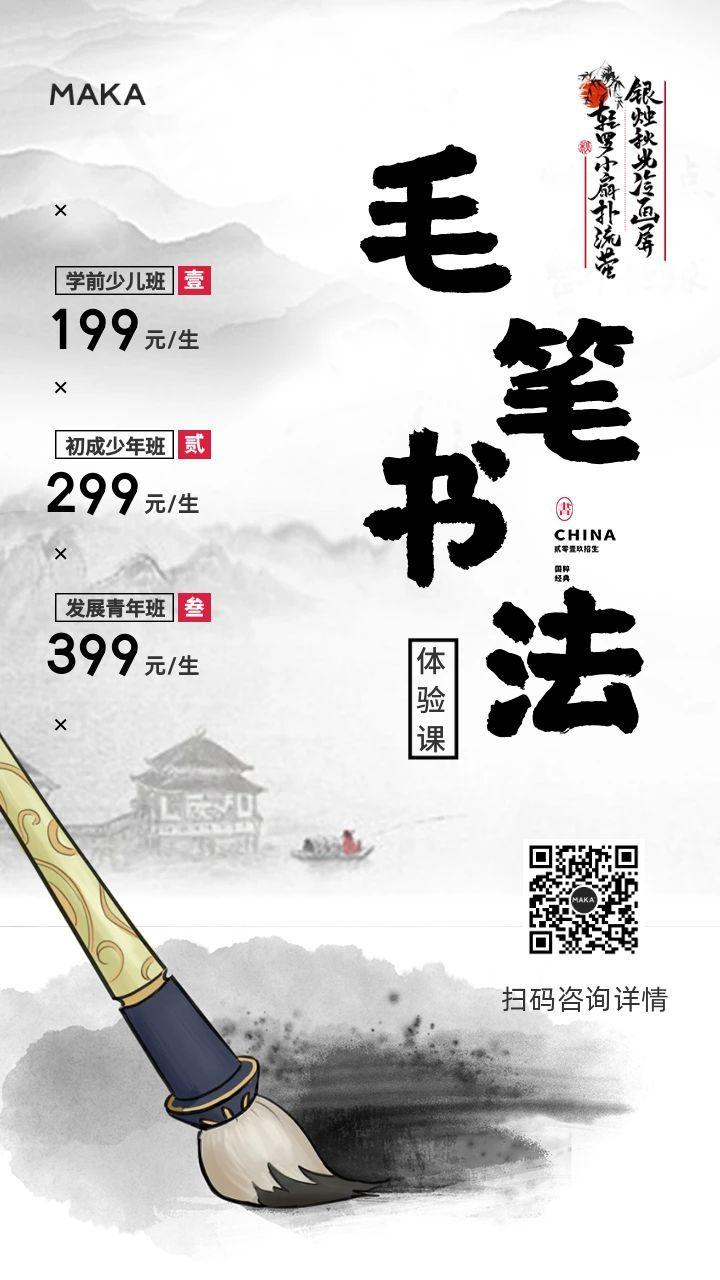 水墨风格毛笔书法体验课宣传海报