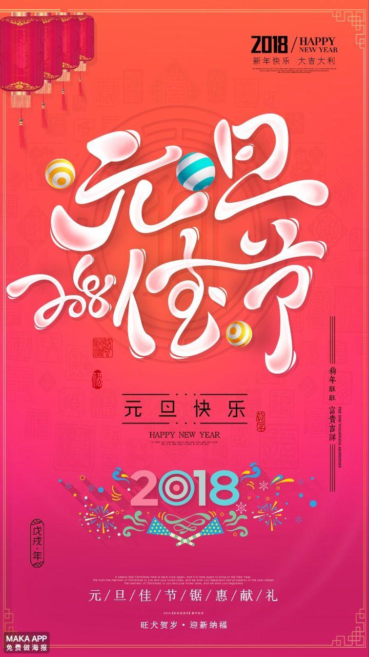 喜庆元旦佳节创意促销海报