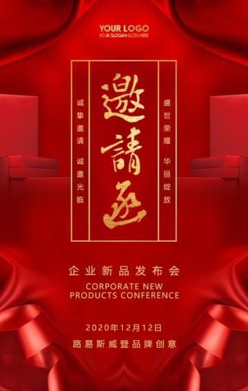 大红传统中国风活动展会酒会晚会开业发布会邀请函H5模板