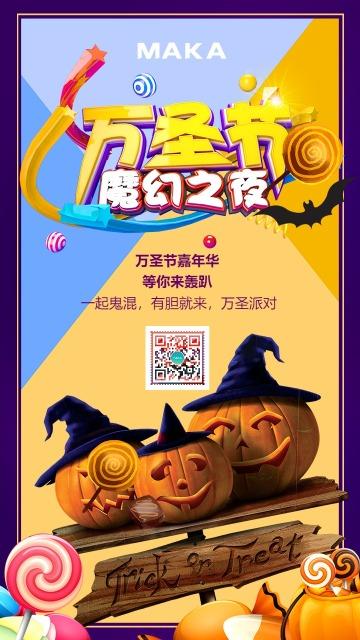 万圣节魔幻之夜宣传海报