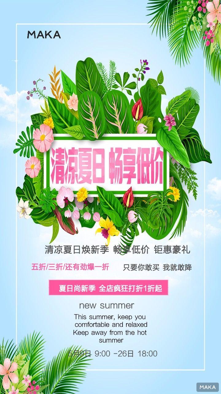 清凉夏日畅享低价活动促销海报设计