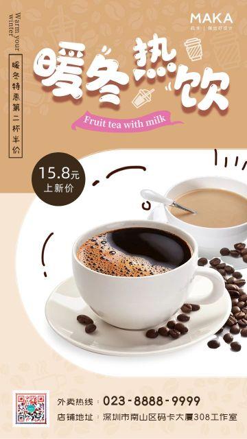 黄色简约风格冬季热饮奶茶商家宣传手机海报