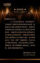 黑色商务企业峰会邀请函翻页H5