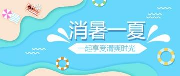 夏天旅行游玩活动促销公众号封面大图