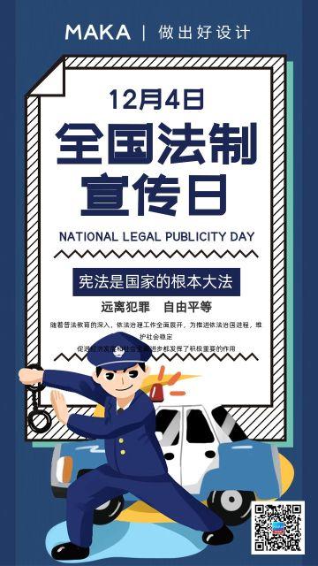 蓝色简约扁平风格全国法制宣传日节日宣传手机海报