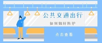 公共交通出行通知防护措施话题互动宣传推广蓝色简约卡通微信公众号封面大图通用