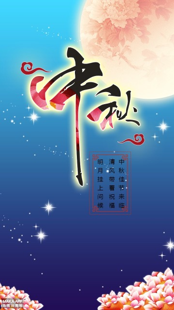 深蓝色中秋佳节明月星空祝福海报