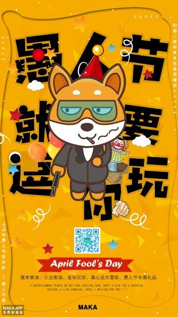 2018年卡通四月一日愚人节宣传促销海报