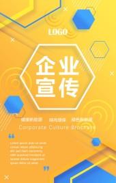 扁平简约企业宣传画册企业招商画册H5