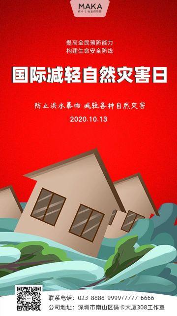 红色简约风格国际减轻自然灾害日公益宣传海报