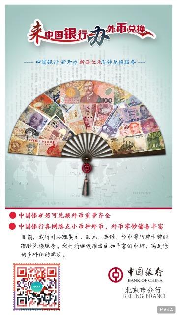 中国银行海报 外汇币宣传页 海报