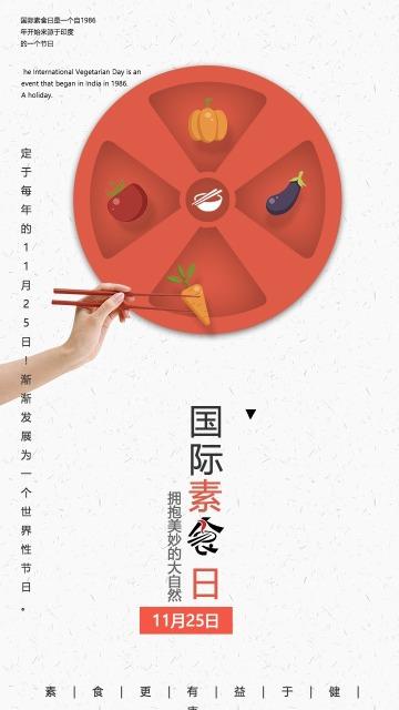 扁平简约国际素食日手机海报