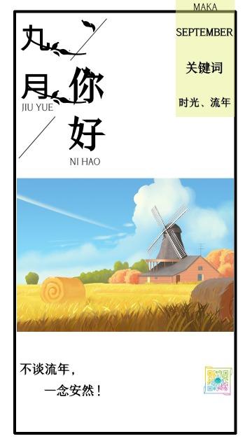 文艺清新九月你好语录手机海报