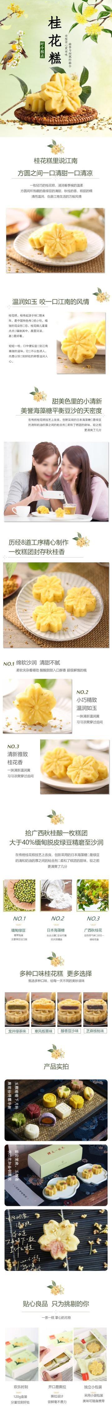 清新简约百货零售美食糕点桂花糕促销电商详情页