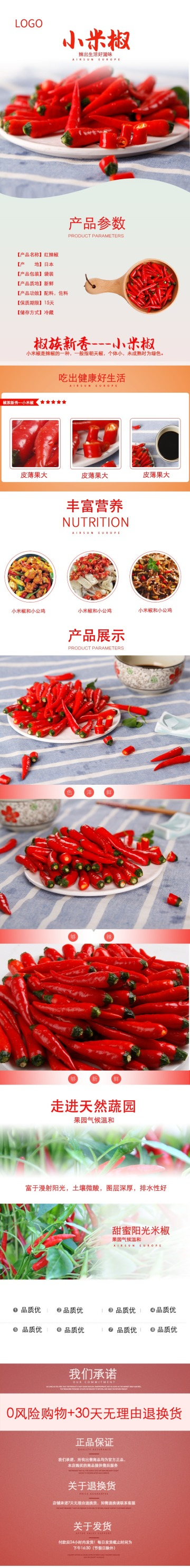 红色简约清新食品果蔬米椒电商宝贝详情