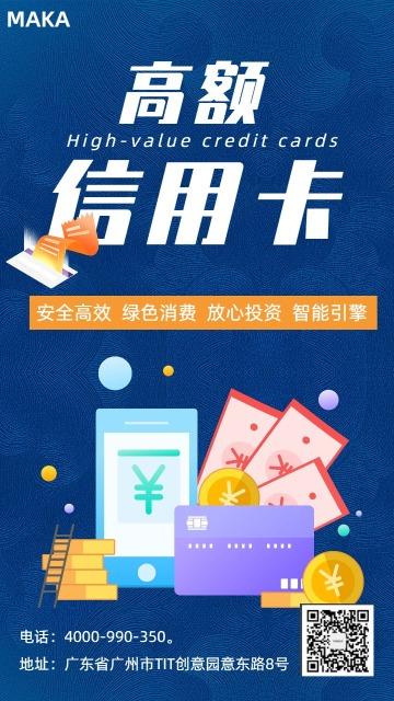 高额信用卡服务宣传手机海报模版