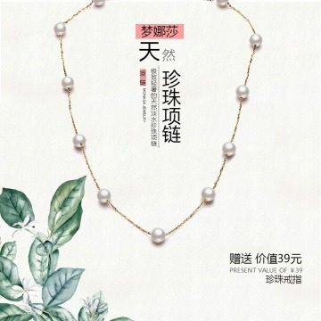 淘宝天猫首饰手镯珍珠项链促销宣传电商主图