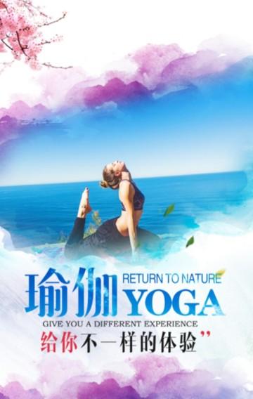 瑜伽招生|瑜伽健身|瑜伽减肥|形体塑造|健身房|瑜伽|开班|邀请函|招生开课|孕妇瑜伽开班|亲子运动