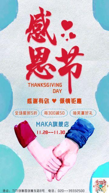文艺清新蓝色感恩节产品促销宣传海报