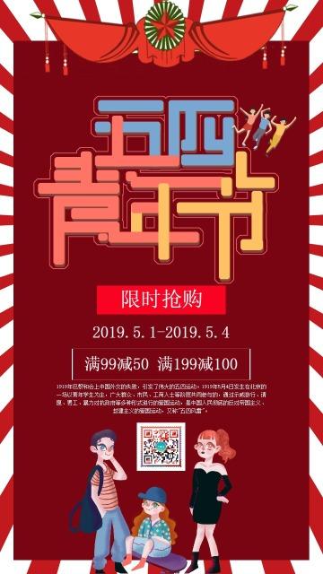 简约大气店铺五四青年节促销活动宣传海报