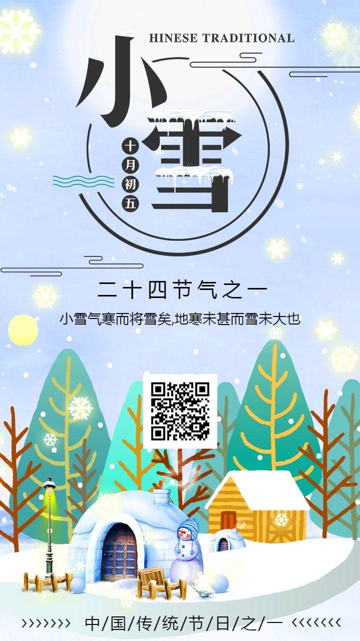 小清新传统二十四节气小雪宣传海报