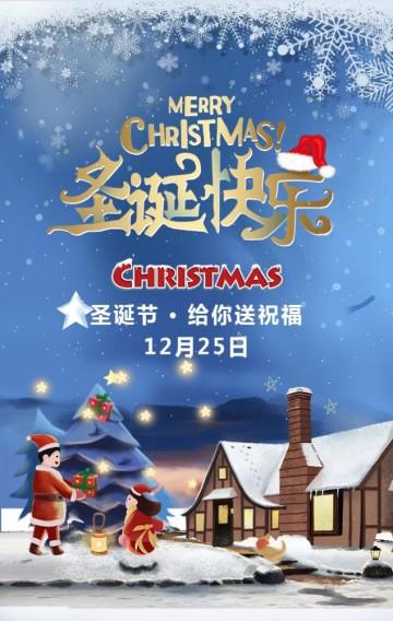 圣诞节快乐圣诞祝福个人企业祝福贺卡
