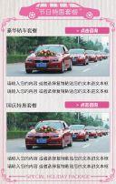 粉色卡通浪漫婚庆公司婚车租赁宣传促销H5