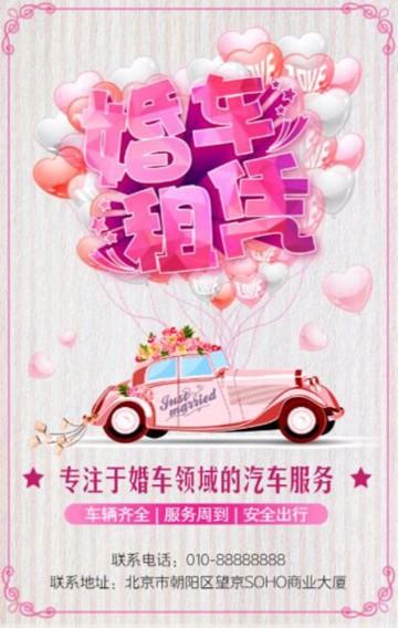 婚车租赁 婚庆公司 节假日活动宣传推广