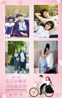 粉色浪漫520情人节情侣相册手机海报