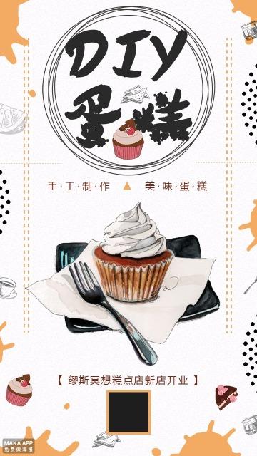 【活动促销18】唯美小清新糕点促销推广通用宣传海报