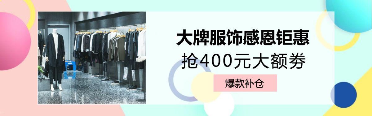 女装服装炫酷风海报电商banner
