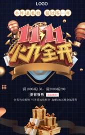 双11火力全开促销宣传时尚黑金H5