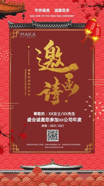 公司年度盛典邀请函海报